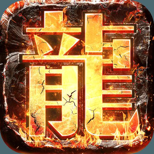 火龙复古传奇手游官网版