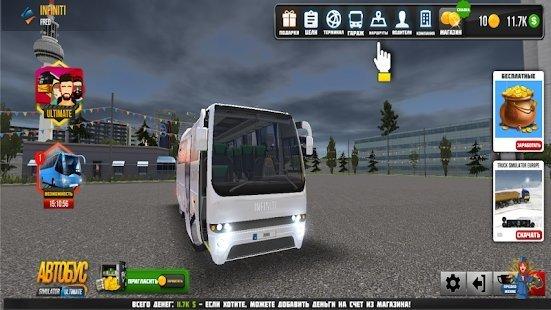 Ultra公交车模拟器图1