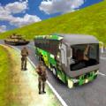 美国陆军巴士游戏2020