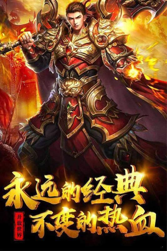 龍王火龙三职业图1