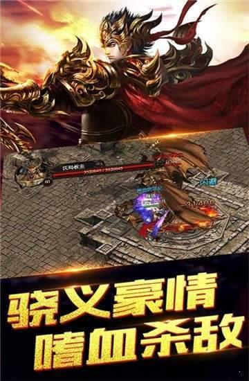 九战传奇图4