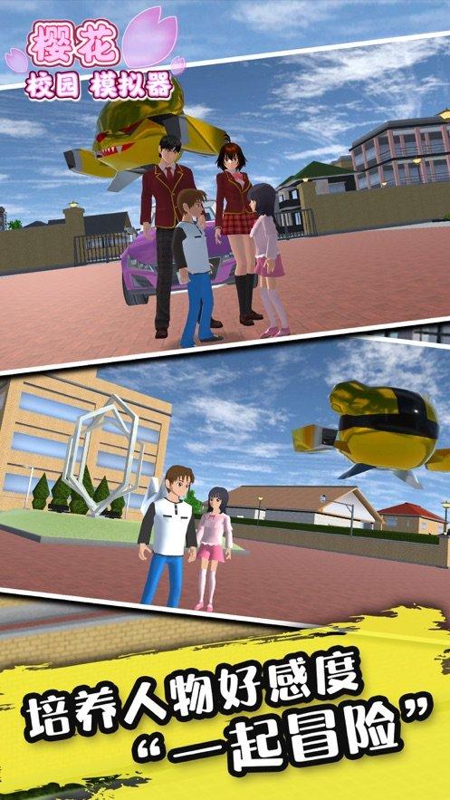 樱花校园模拟器更新秋装版图3
