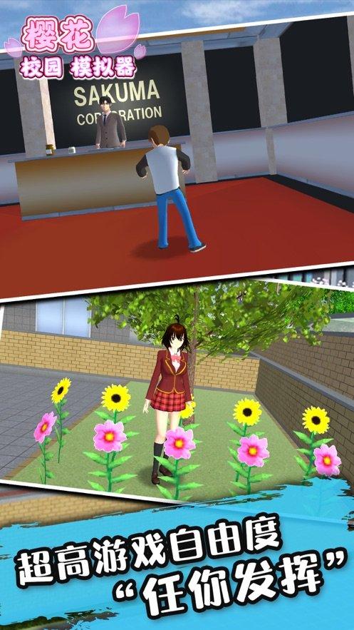 樱花校园模拟器更新秋装版图4