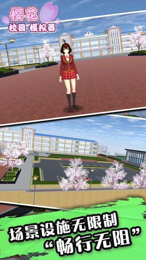 樱花校园模拟器更新秋装版图2
