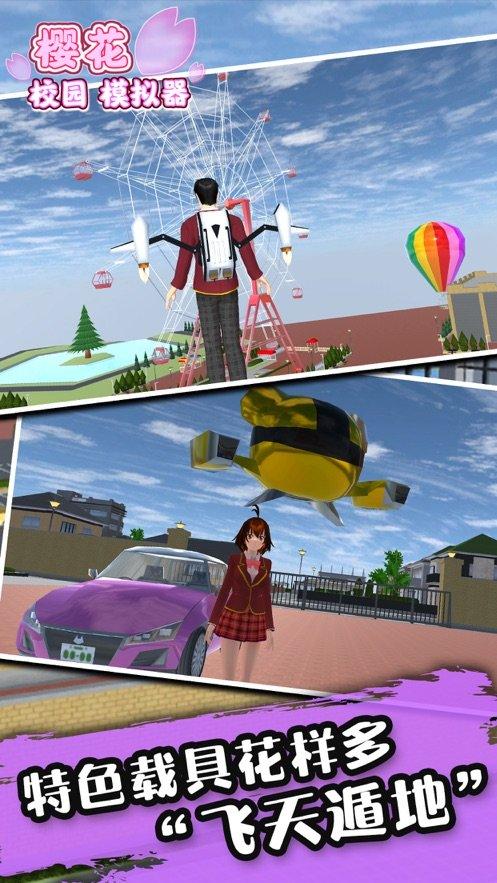 樱花校园模拟器更新秋装版图1