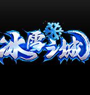 冰雪之城传奇官网版
