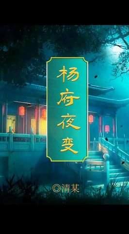 百变大侦探杨府夜变