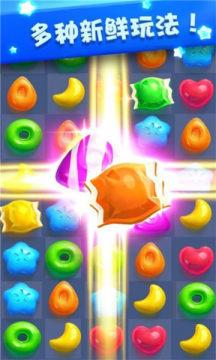 糖果精灵传奇红包版图4