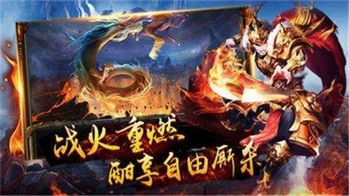 火之网络科技热血龙皇图2