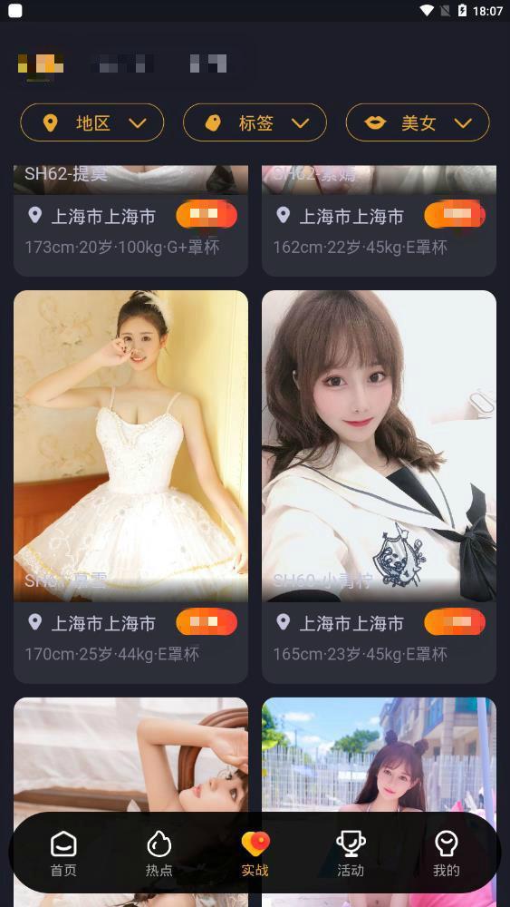 精东app破解版图3