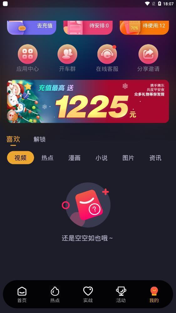 精东app破解版图2