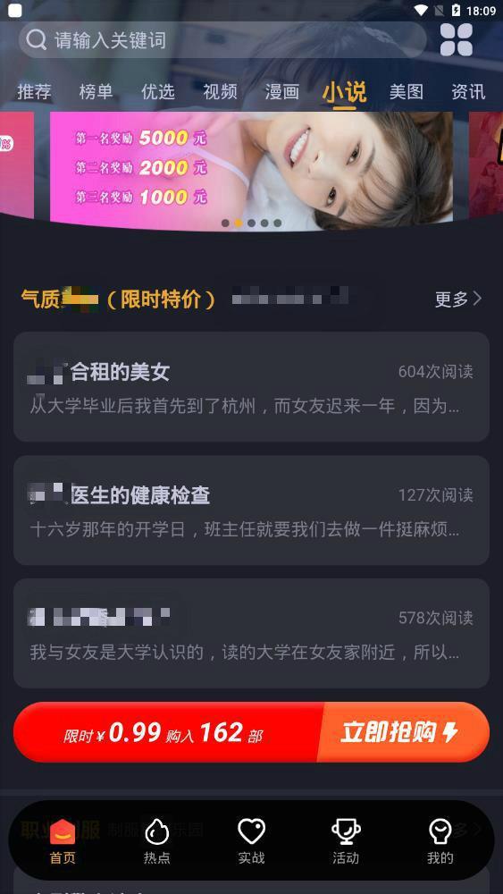 精东app破解版图1
