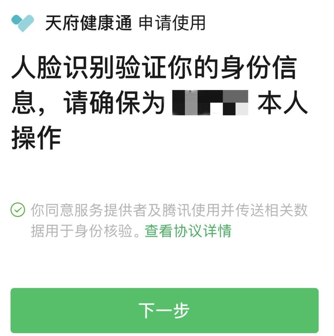 四川天府健康通二维码图3