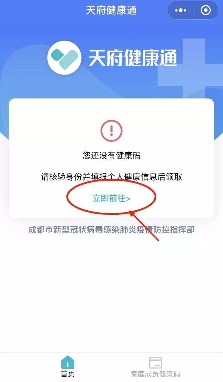 四川天府健康通二维码图1