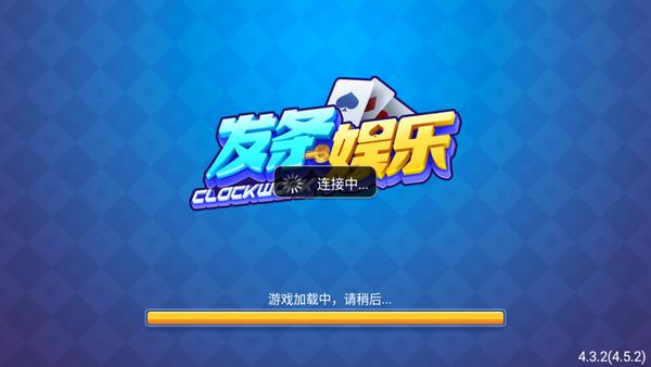 发条娱乐app最新版图1