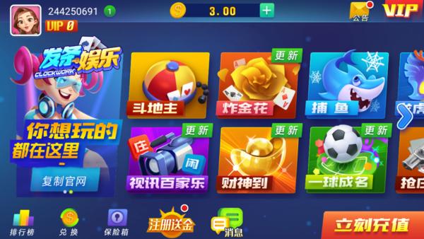 发条娱乐app最新版图2