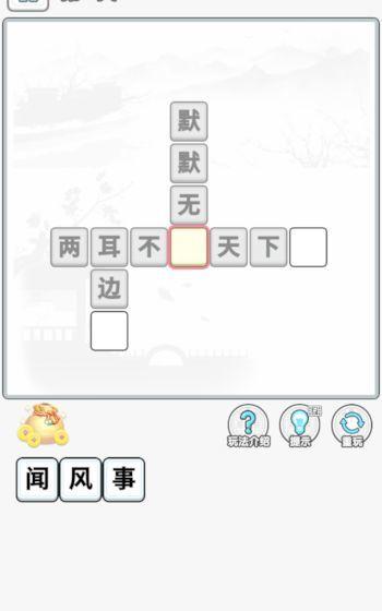 成语淘金王图3