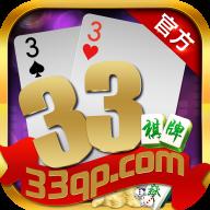 33棋牌游戏中心