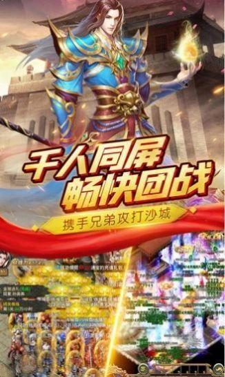 龙城战歌欧皇版9377图3