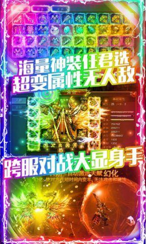 龙城传奇高爆版图3