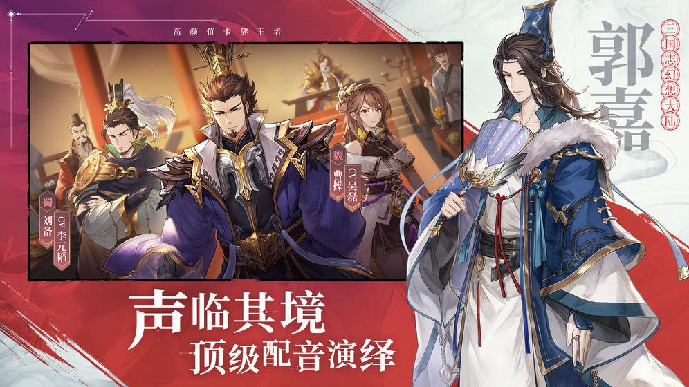 三国志幻想大陆3
