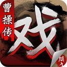 三国戏曹操传手游官方版