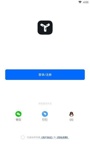 YuLink手机版(云会议)2