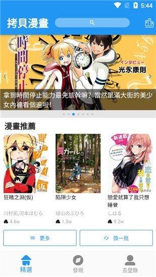 啵乐漫画APP20213