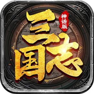 三国志神话版官网版