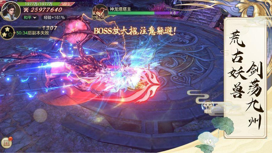 帝坤科技剑指仙侠1