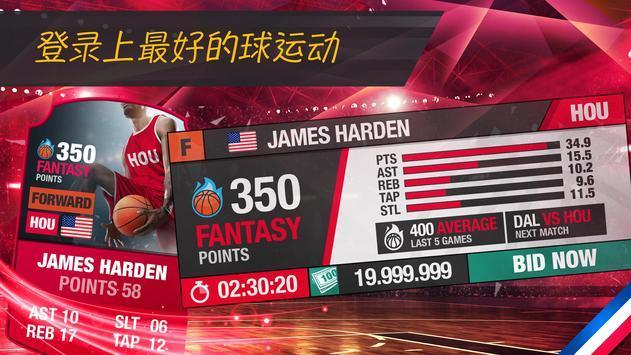 篮球经理2020手机版4