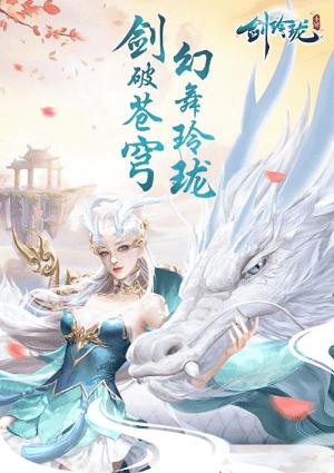 剑玲珑之仙魔乱斗官方版1