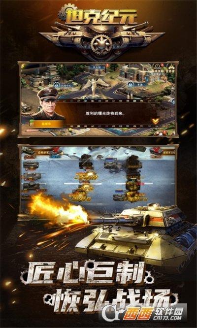 坦克纪元3