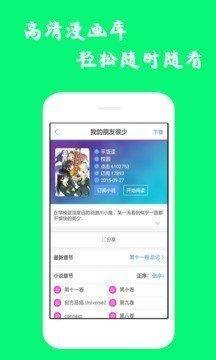 漫库漫画手机版4
