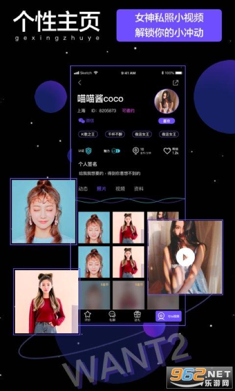 脸赞社交3
