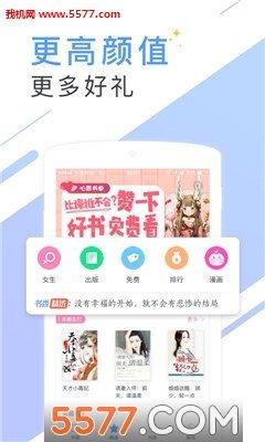 书香免费小说安卓版3