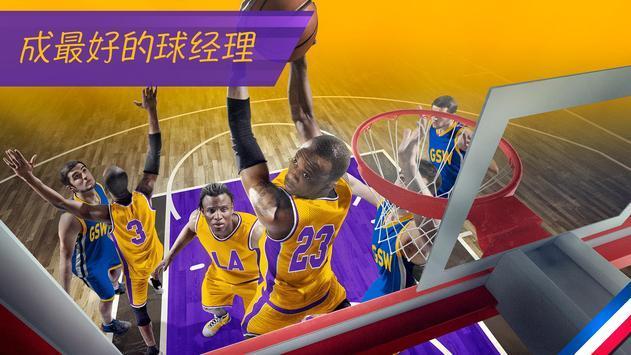 篮球经理2020手机版1