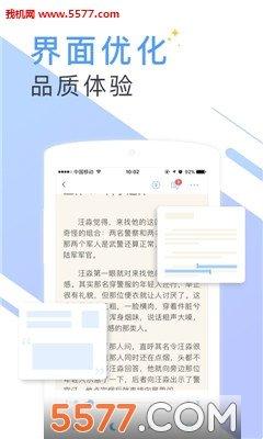 书香免费小说安卓版4