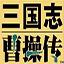 三国志曹操传安卓移植版