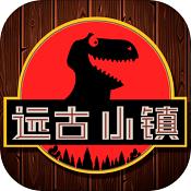 远古小镇下载-远古小镇手游手机正式版V1.1.2