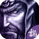 热血三国曹魏传