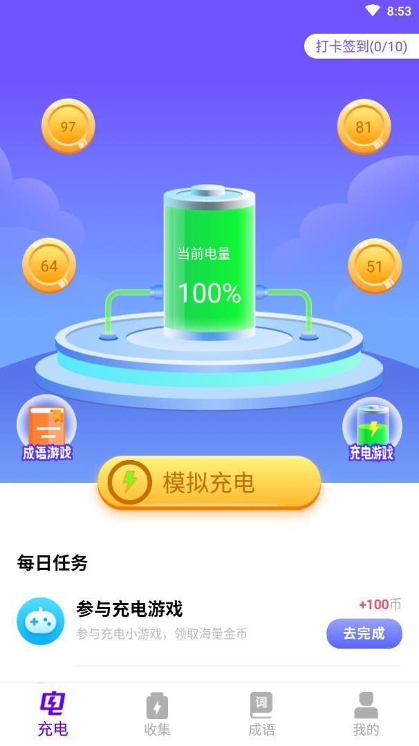 充电宝箱图3