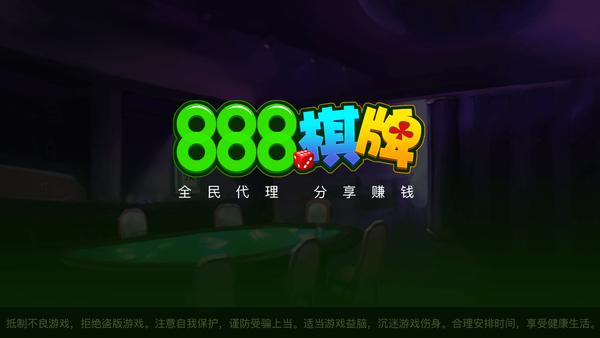 888棋牌最新版本