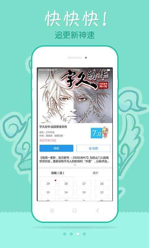 极速漫画app