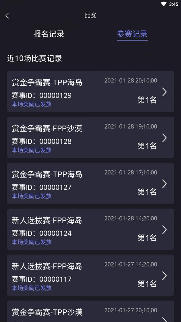 龙王电竞图2
