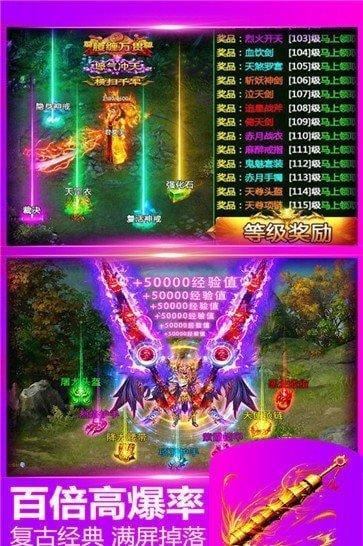 王者霸业透视传奇图6