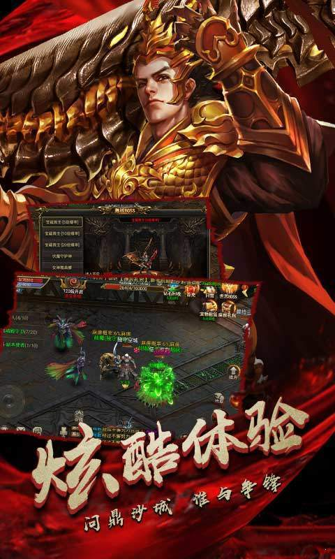 屠龙世界官网版图3