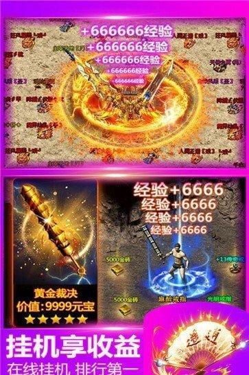 王者霸业透视传奇图5