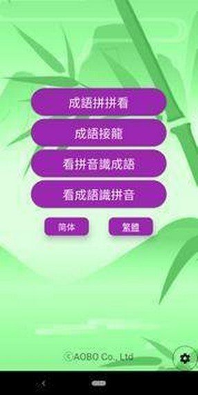 中国成语大师图2