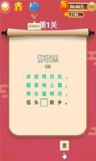 诗词钱多多红包版图5